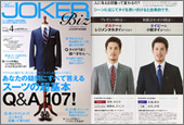 Men's JOKER BIZ vol.4