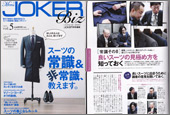 Men's JOKER BIZ vol.5